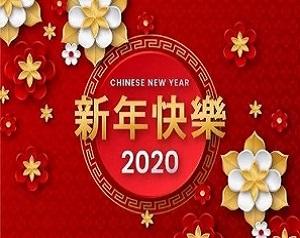 福鼠迎春 | 愿您新年好,愿您年年好!上海贵兴包装2020继续与您同行!