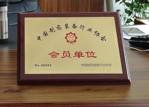 """热烈祝贺上海贵兴包装设备有限公司成为""""中国制药装备行业协会""""会员!"""