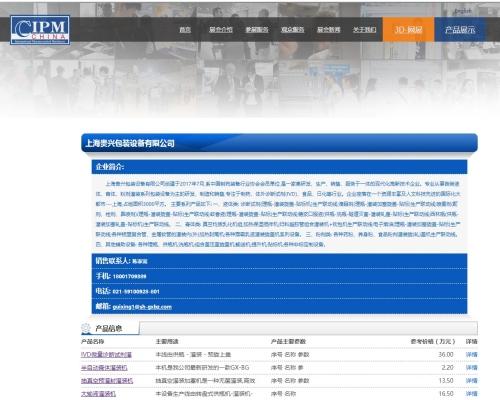 上海贵兴公司在国际制药博览会网站上产品了