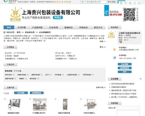 上海贵兴公司在CPHI制药在线网上新产品