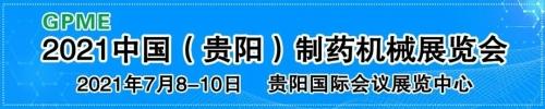 【企业风采】上海贵兴包装设备有限公司应邀参加贵阳制药机械展