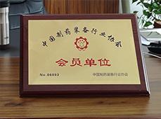 制药行业协会会员单位