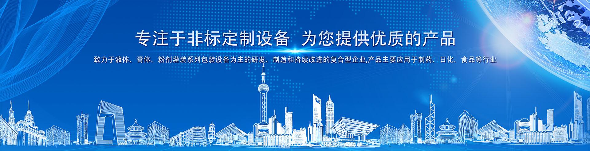 上海贵兴包装设备有限公司
