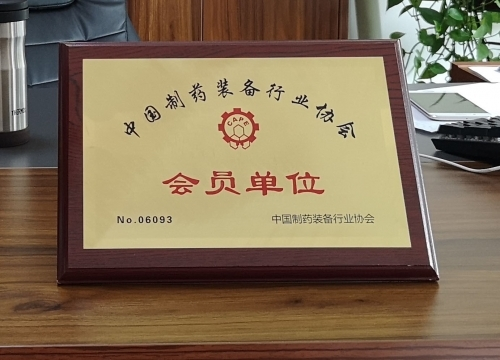 Congratulations to Shanghai Guixing Packaging Equipment Co., Ltd. for becoming a member of