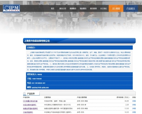 Index of Shanghai Guixing Company on major websites